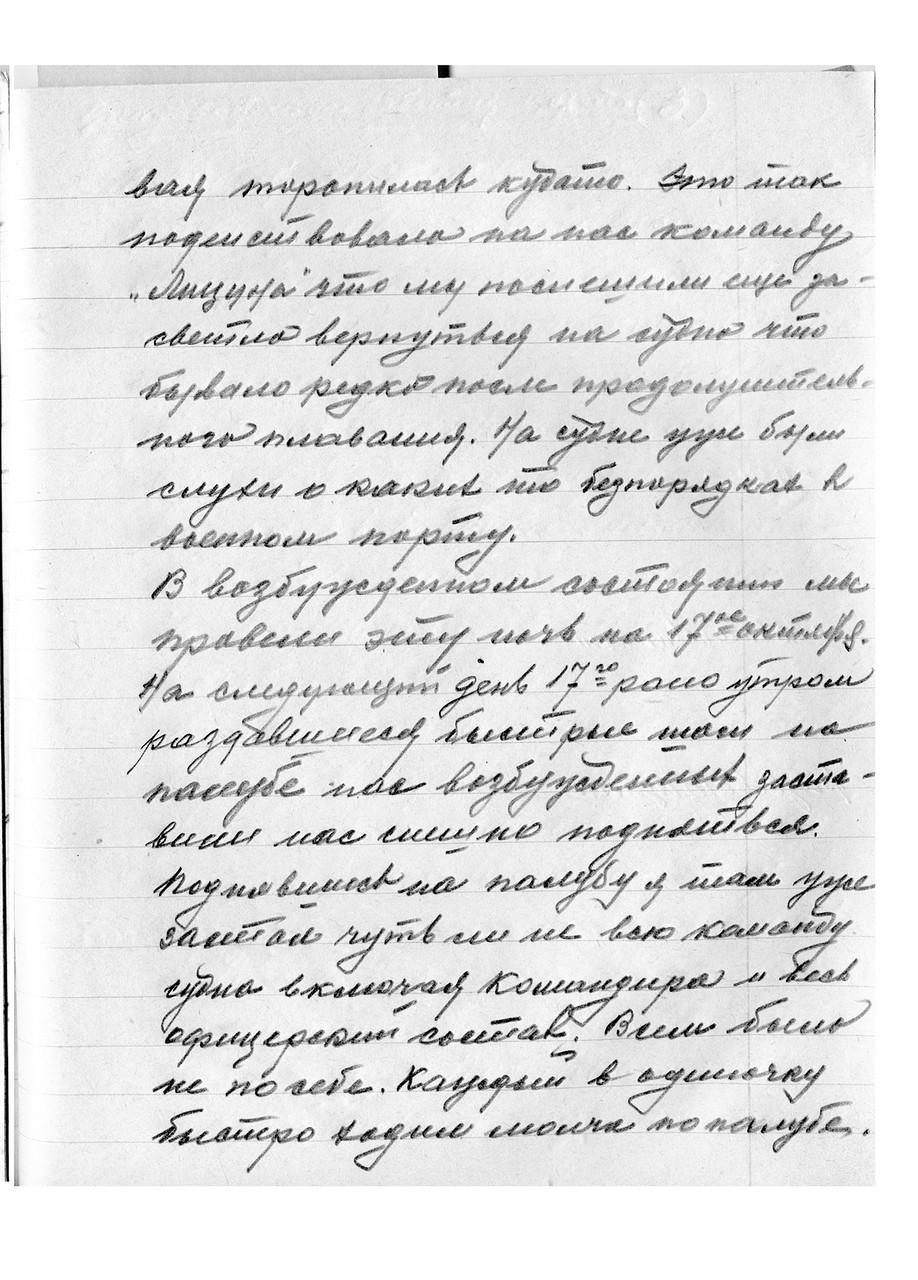 владивостокские события 1907-1б.jpg