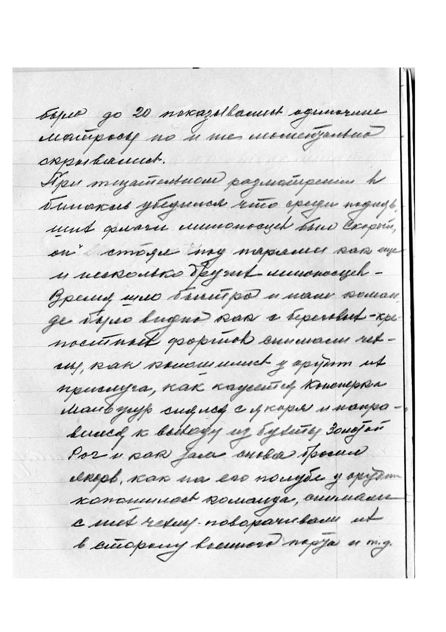 владивостокские события 1907-2б.jpg