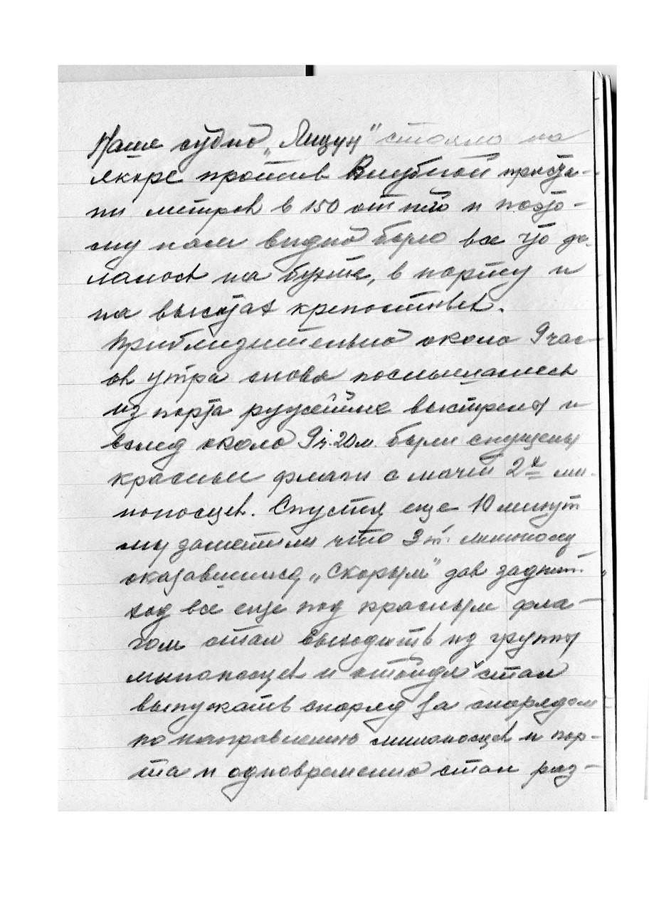владивостокские события 1907-3а.jpg