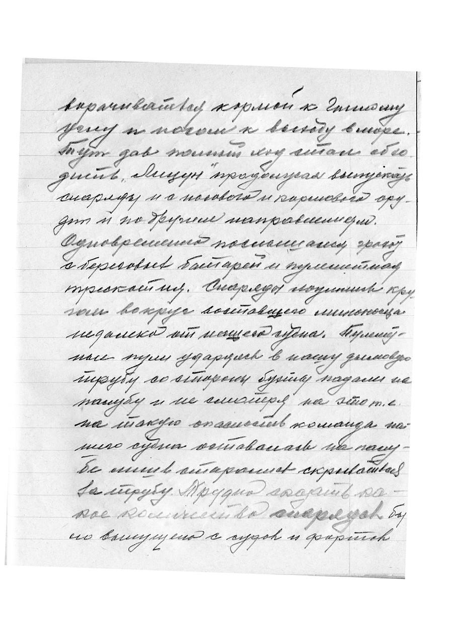владивостокские события 1907-3б.jpg
