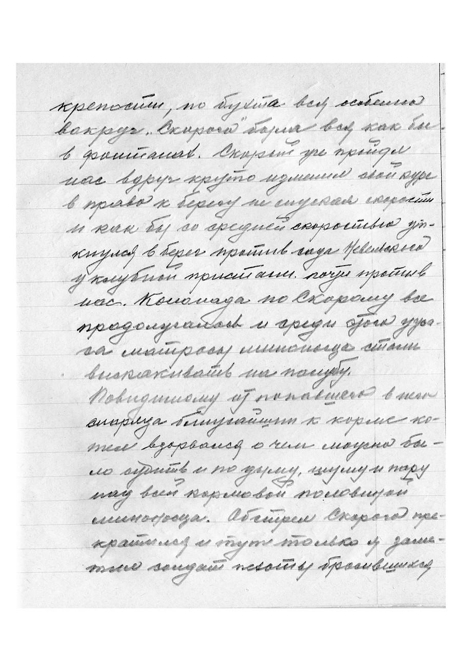 владивостокские события 1907-4а.jpg