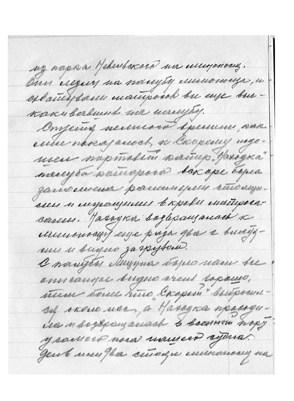 владивостокские события 1907-4б.jpg