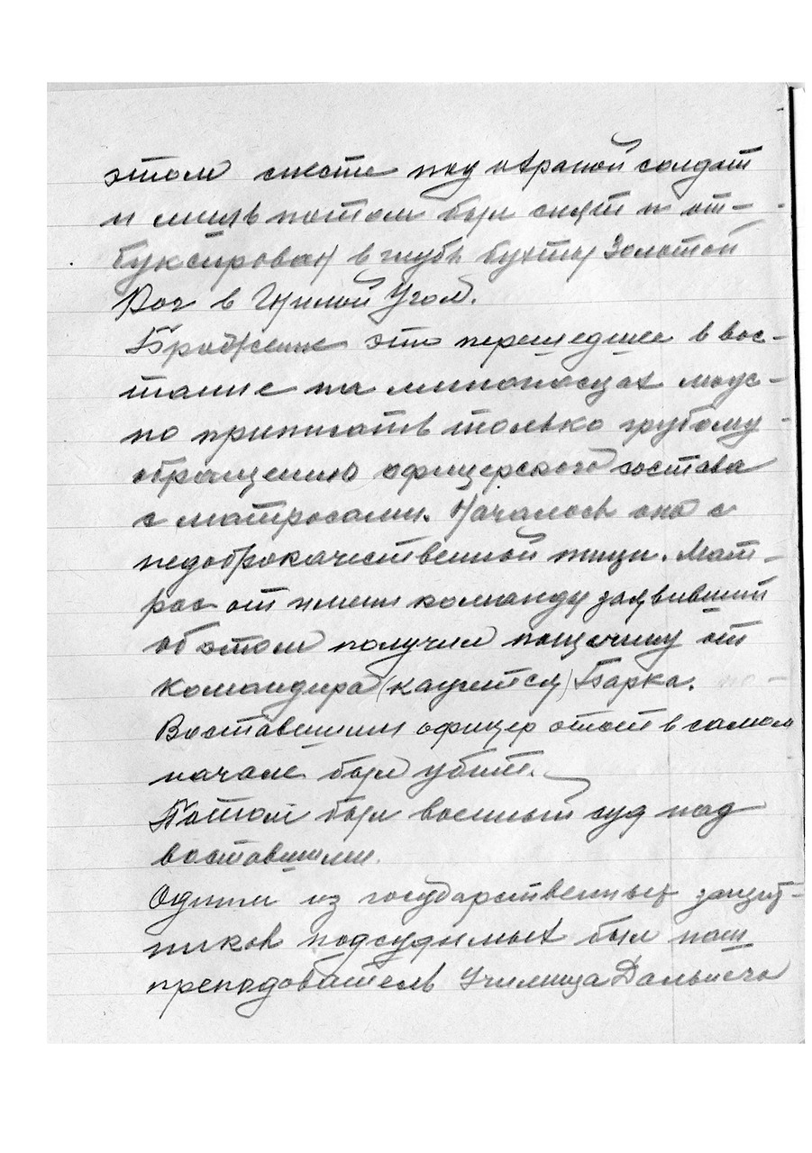 владивостокские события 1907-5а.jpg
