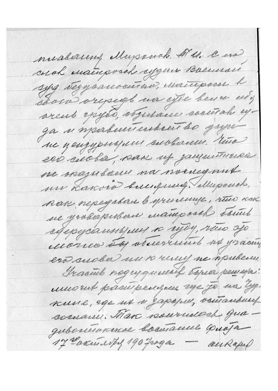 владивостокские события 1907-5б.jpg
