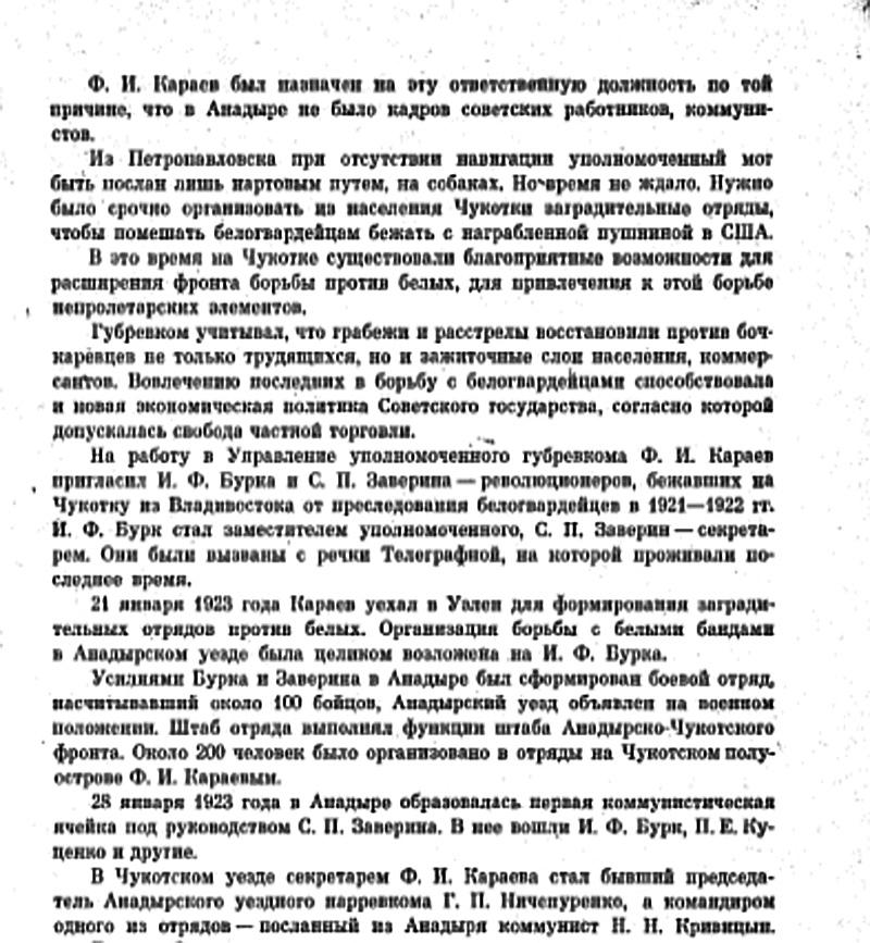 Фёдор3-1
