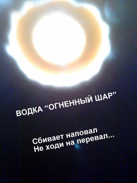 водка Pic_1127_063
