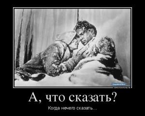 912564_a-chto-skazat_demotivators_to
