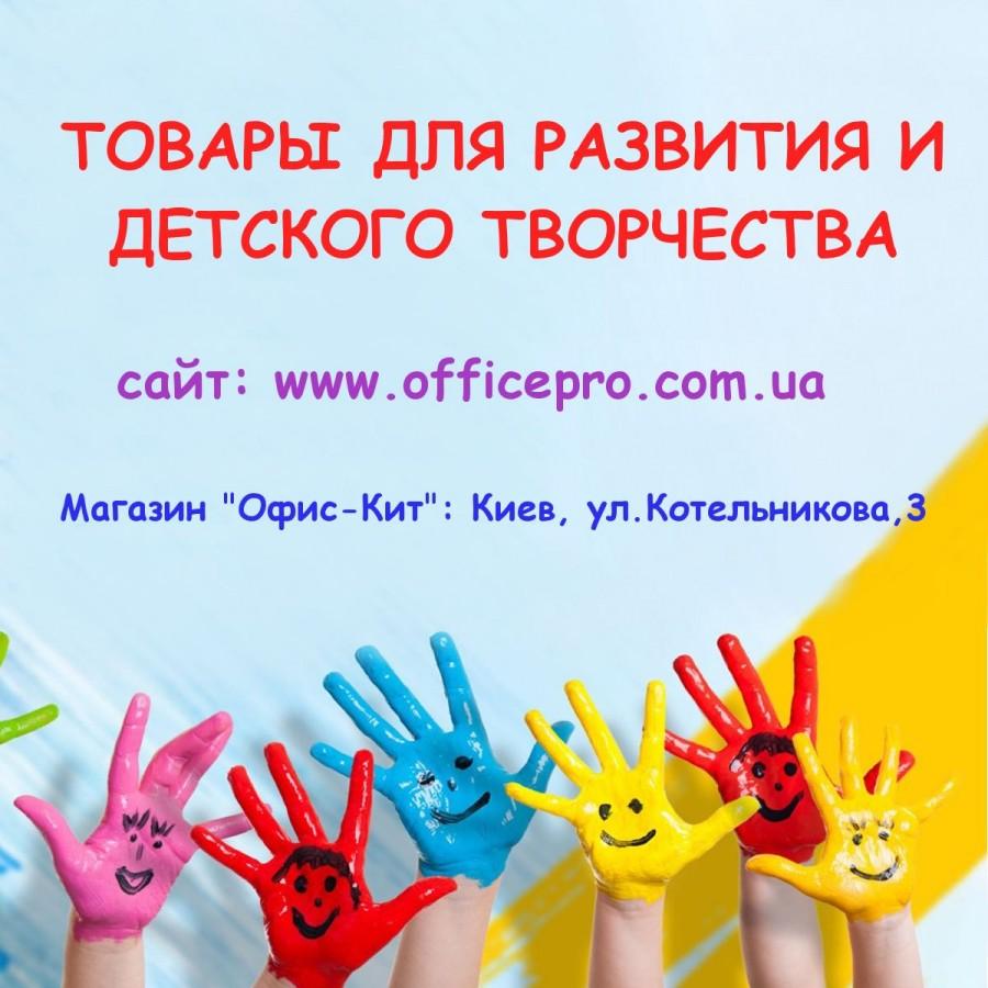 Ждем Вас с нетерпением в нашем магазине и желаем Вам приятных покупок!   каникулы  творчество  офискит 51300cd6cd8