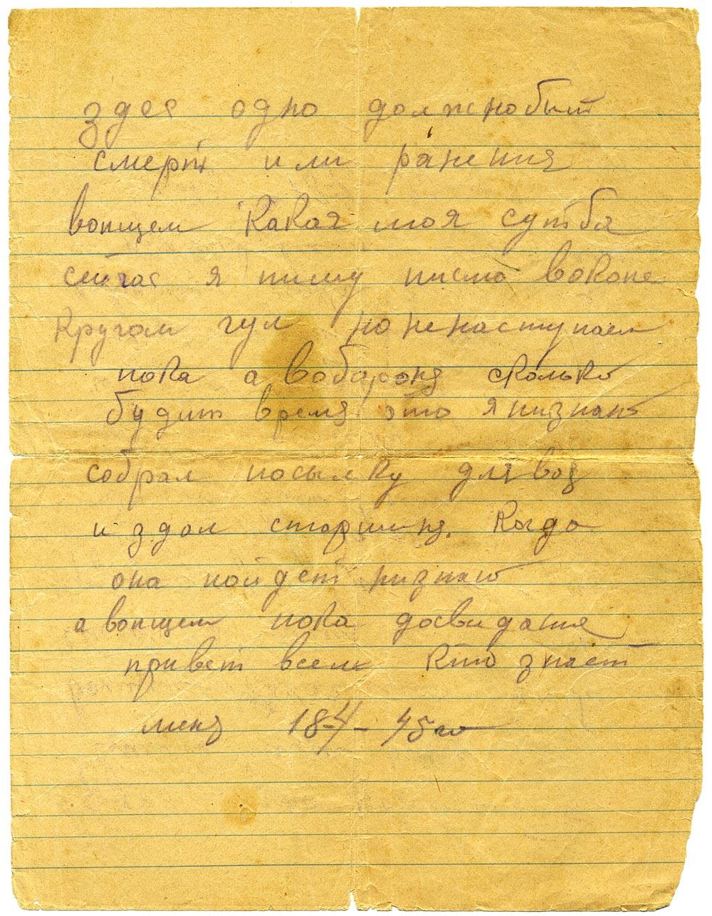 Письмо-прадеда-(о)