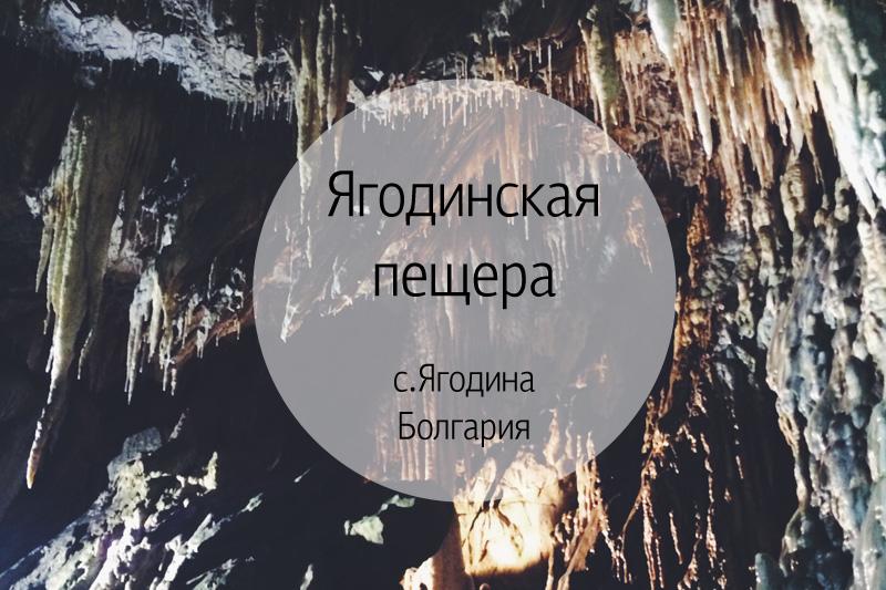 mainyagodina