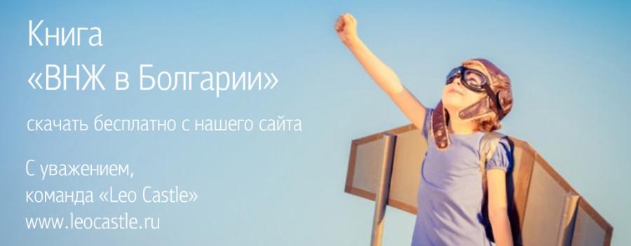 Скачать книгу ВНЖ в Болгарии