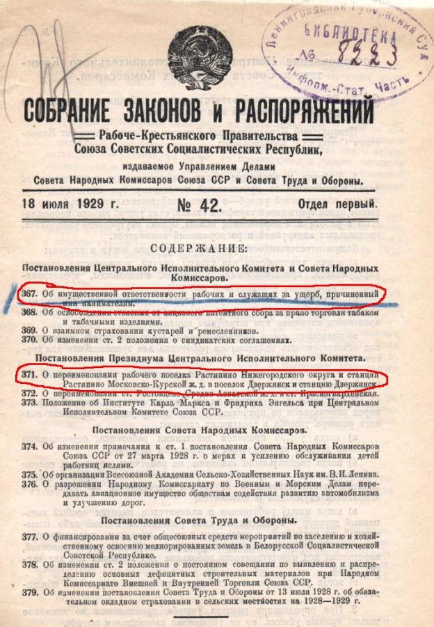 Сталинская забота об учителе, 1936 г