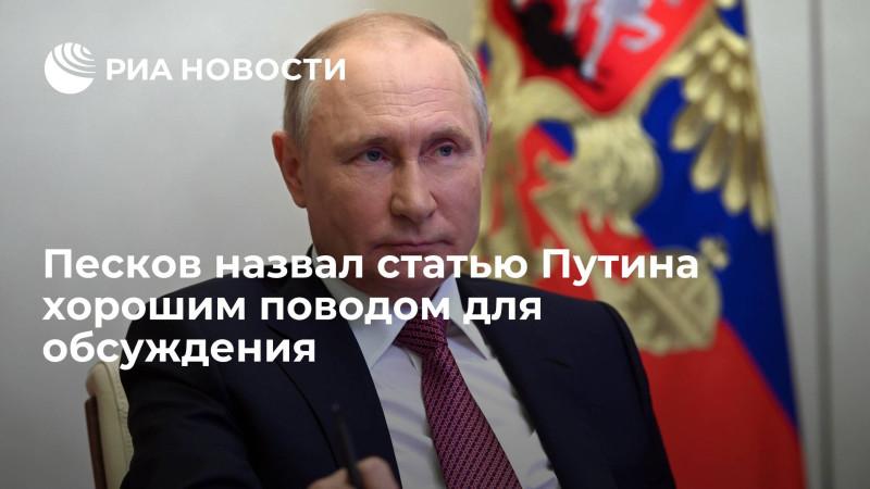 Путин, Украина, мина