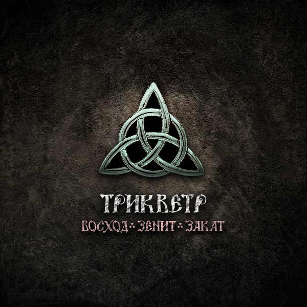символ треугольник и трилистник фото михайлович
