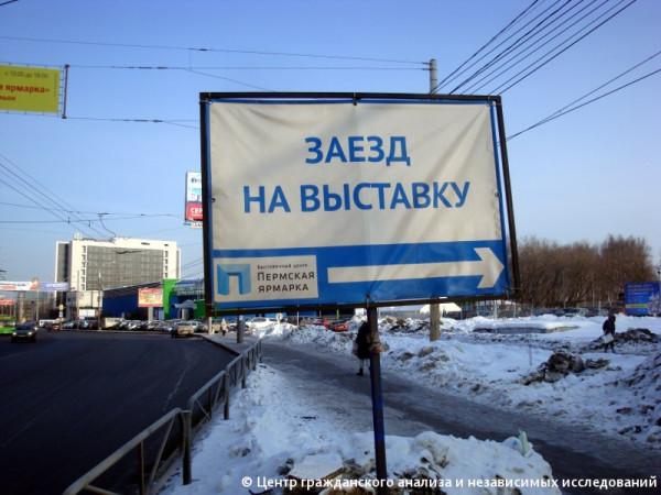 2013-02-21_Перм ярмарка