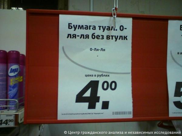 Derbenev_toilet paper_результат