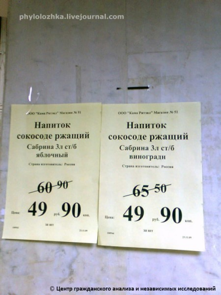 В Пятерочке на Уральской-1