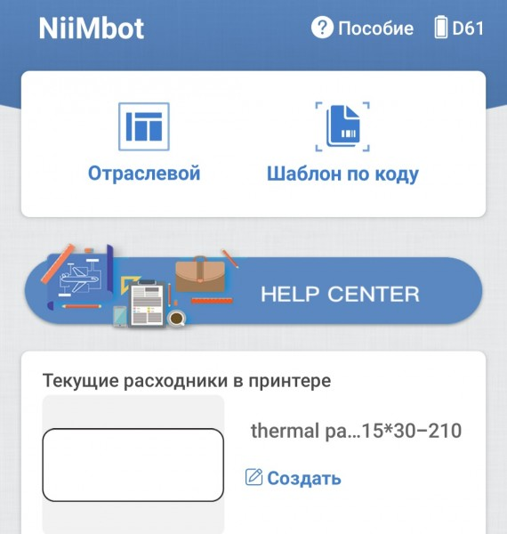 NiiMbot7