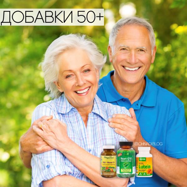 Добавки на iHerb для здоровья в зрелом возрасте: ohnadi — LiveJournal