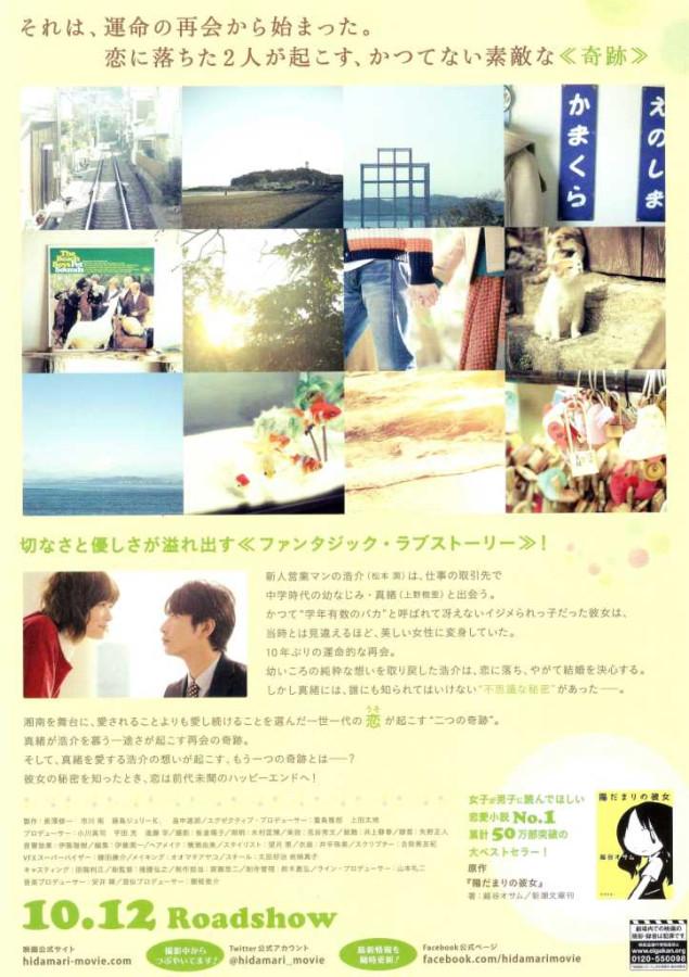 映画『陽だまりの彼女』DM-2