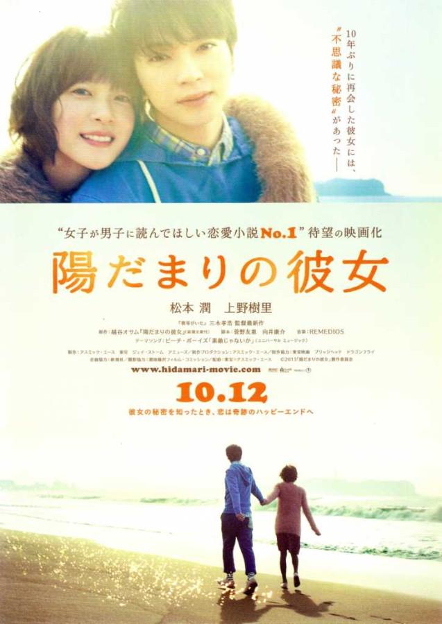 映画『陽だまりの彼女』DM-1