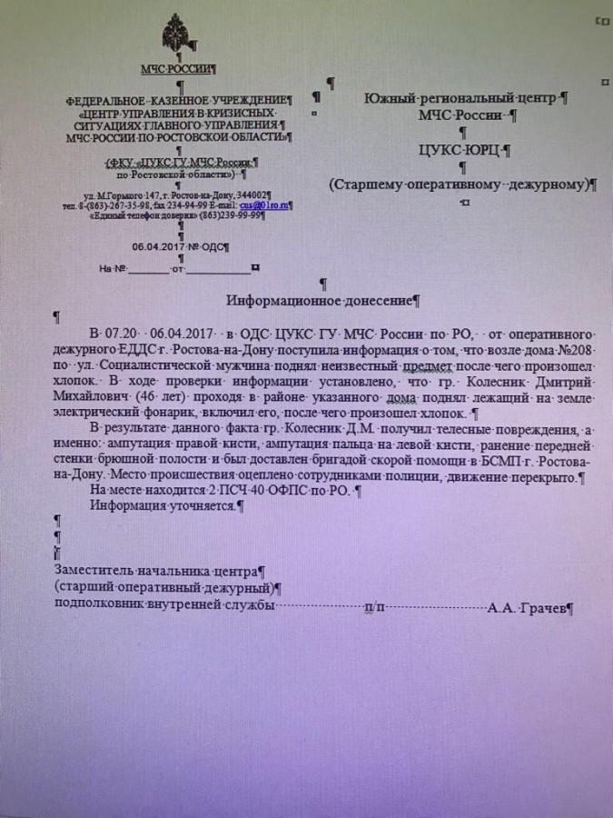 Письмо МЧС