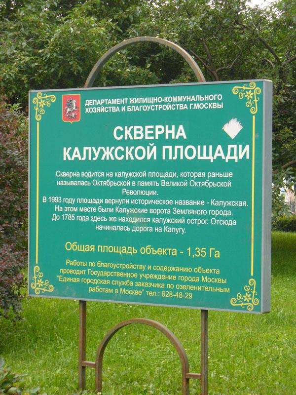 Скверна Калужской площади