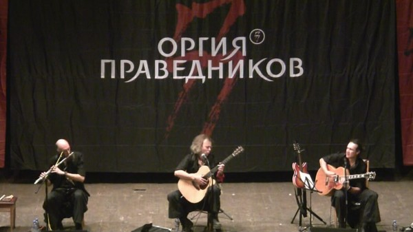 Оргия Праведников, Зиланткон-2012, 2 ноября 2012, ДК Ленина, Казань