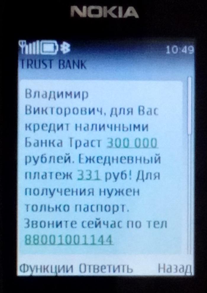Спам от банка Траст или мошенничество?