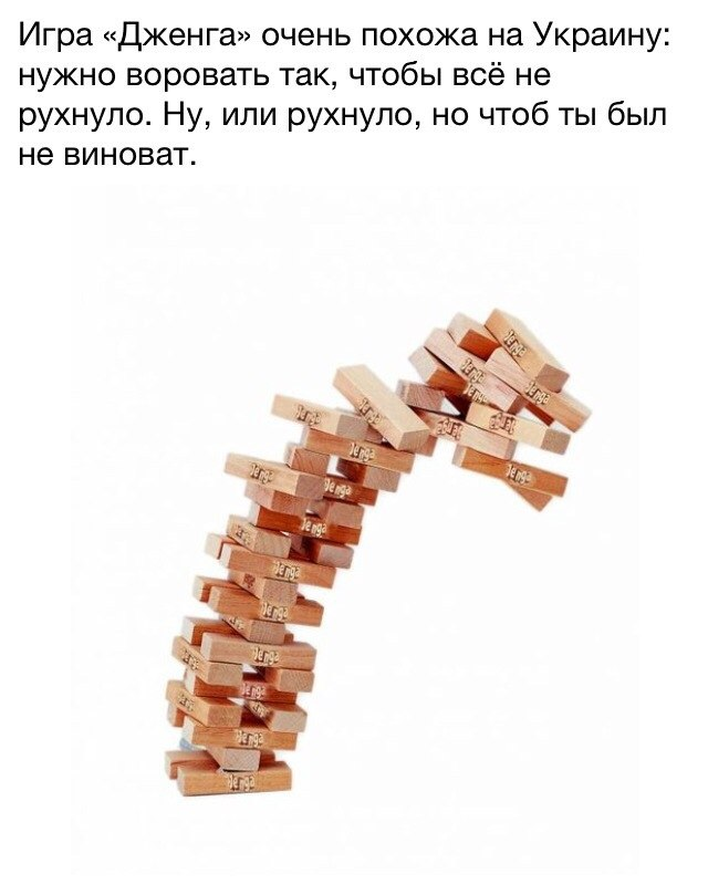 украинская игра