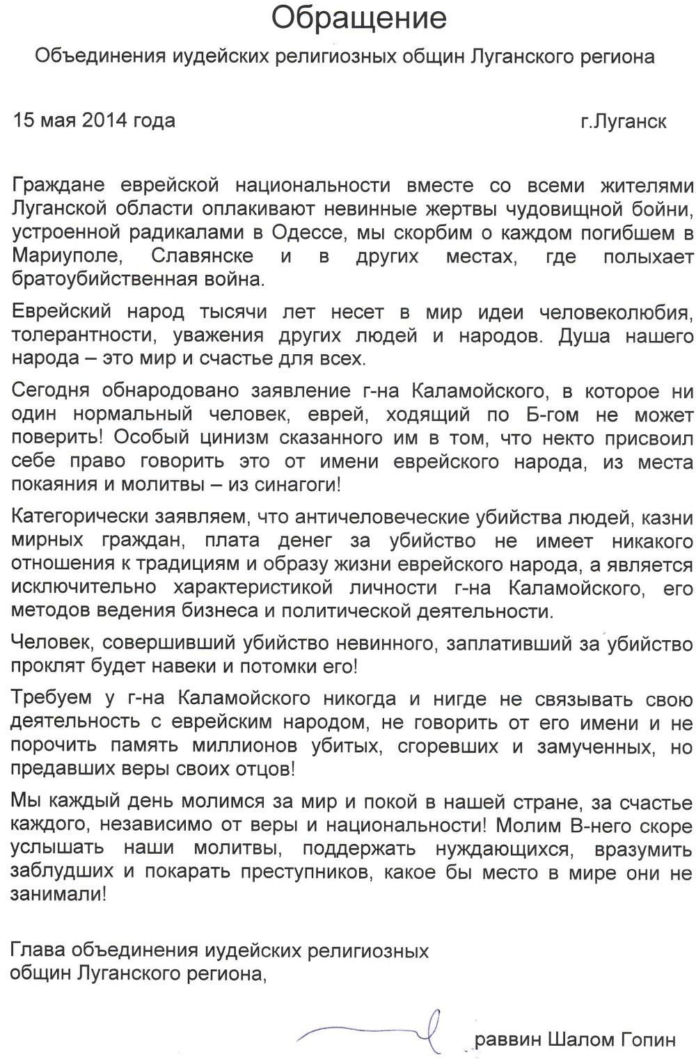 Шалом Гопин, обращение по Коломойскому