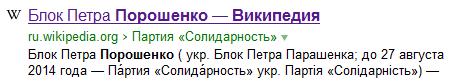 Блок Петра Парашенка