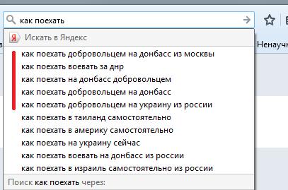 Яндекс.Донбасс