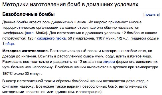 страшные бомбы, запрещённые российским судом