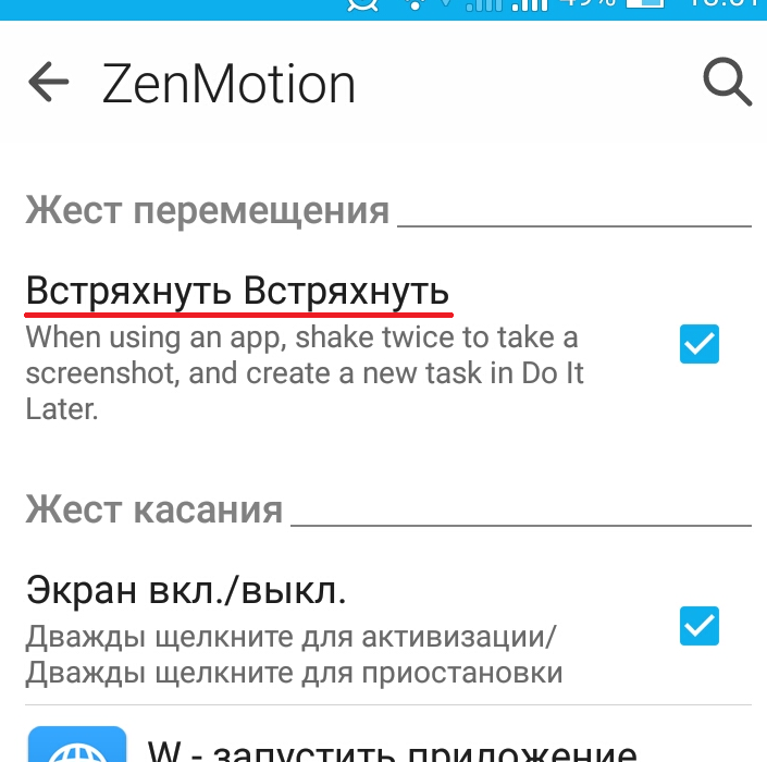 ZenMotion Shake Screenshot