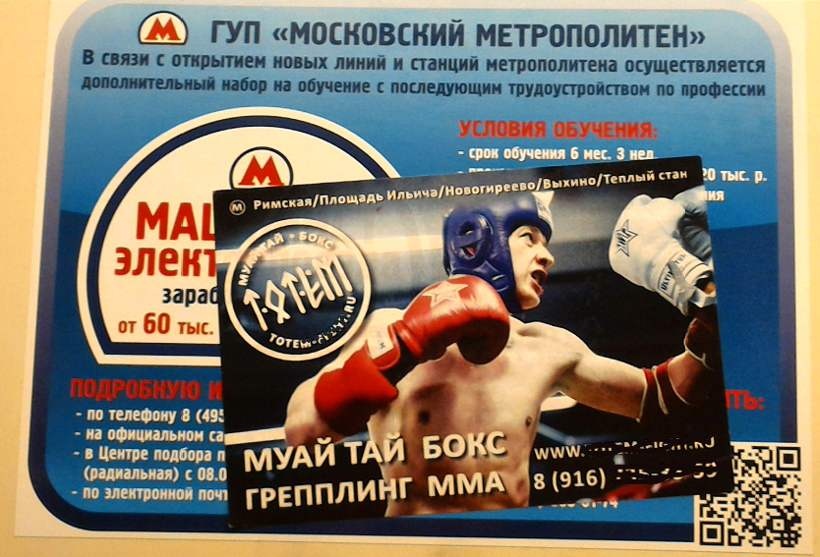 MMA Metro