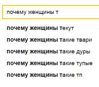 Яндекс: почему женщины