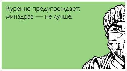 минздрав