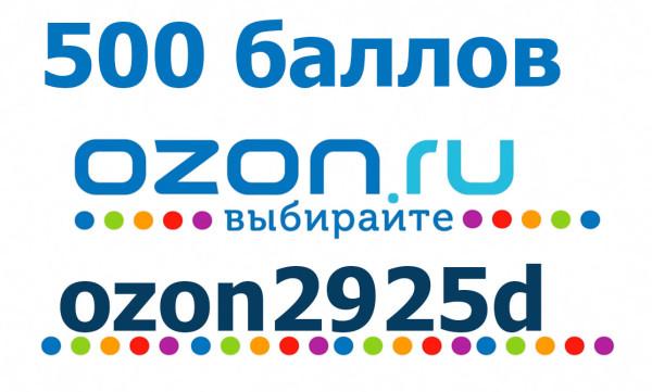 Промокод на скидку 500 рублей возврат денег оплаченных банковской картой