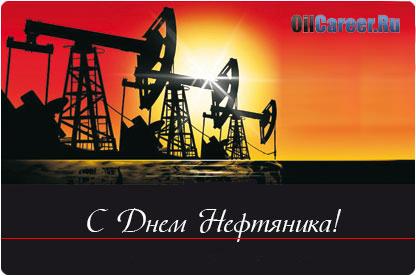 Поздравления ко дню газовой промышленности с картинками 20