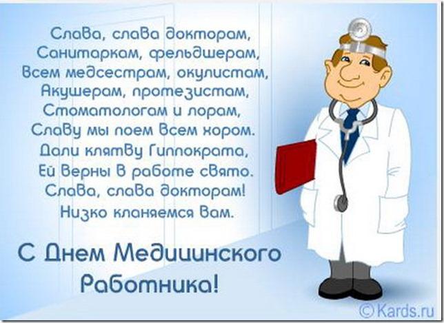 Поздравления лаборантам с днем медицинского работника