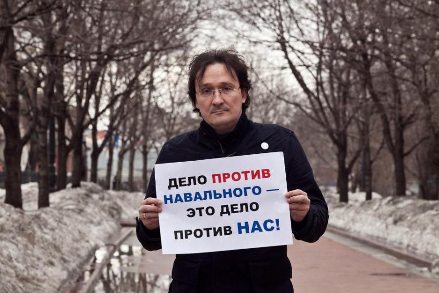 Дело против Навального - дело против нас!