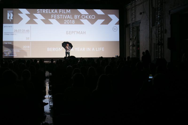 Дневники Strelka Film Festival by Okko: день девятый. «Бергман» Яне Магнуссон