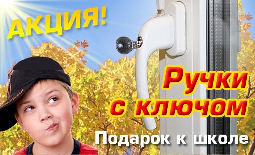 OknaMaster_shkola