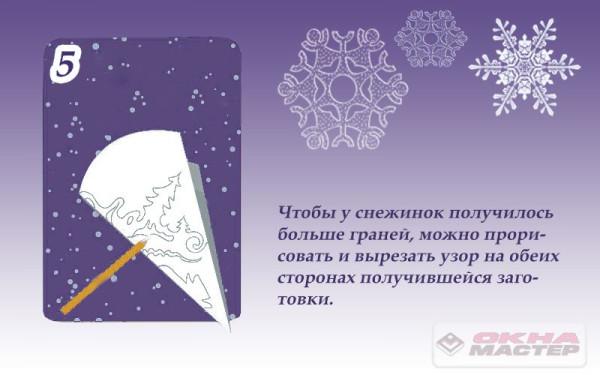НГ_украшение окна_мастер класс_5