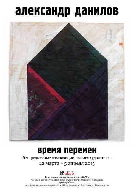 danilov_afisha
