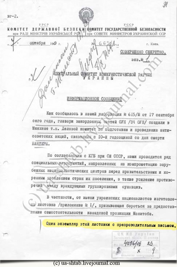 Інформаційне-повідомлення-КДБ-із-Гунчака-із-виділенням-із-копіпастером