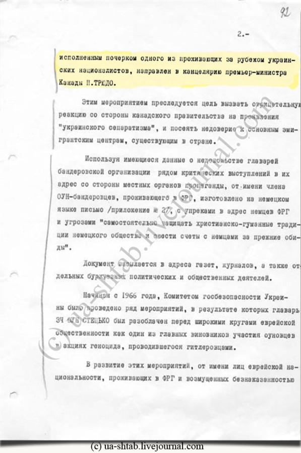 Інформаційне-повідомлення-КДБ-із-Гунчака-2-із-виділенням-і-копіпастером