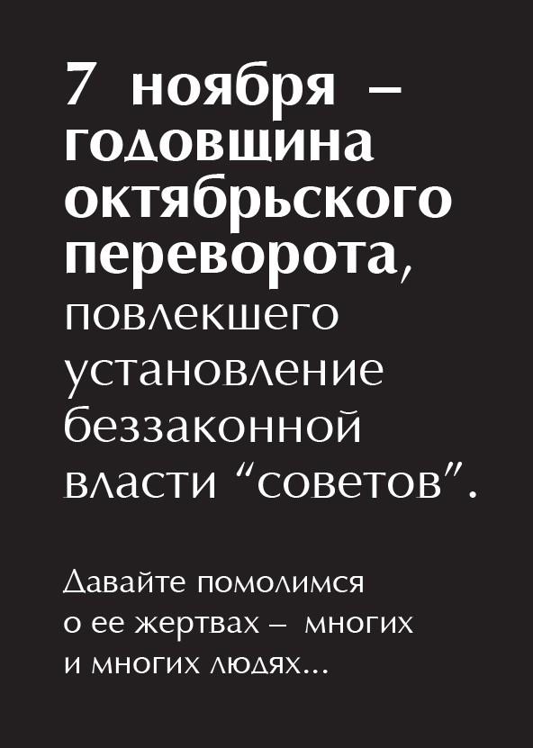 беззаконная советская власть