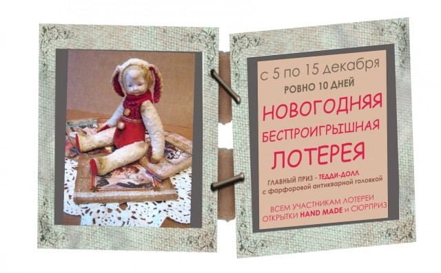 Новогодняя Беспроигрышная Лотерея!!!
